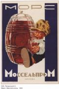 Vintage Russian poster - Beer advertisement 1930